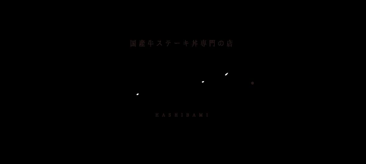 は し ば み 掛川